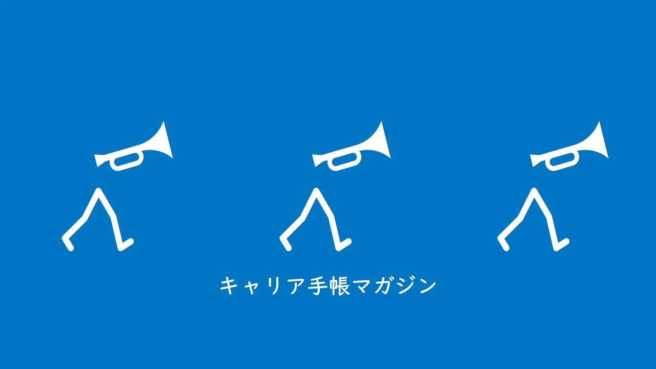 キャリア手帳マガジン
