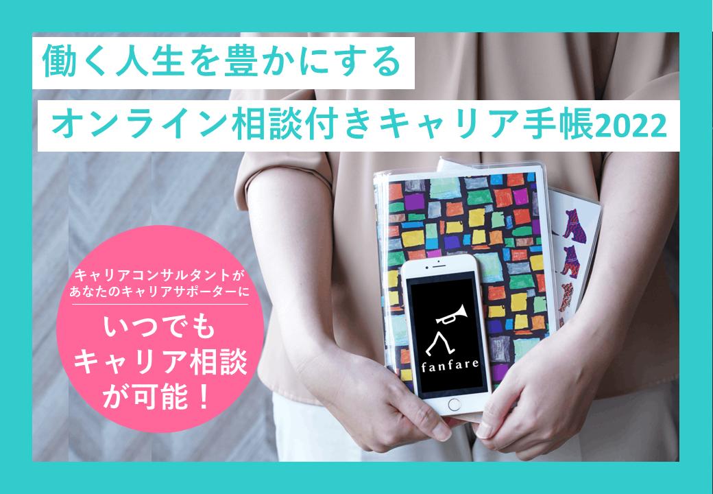 オンライン相談付きキャリア手帳2022